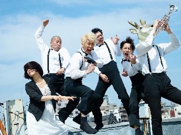 劇団鹿殺しRJP、6年ぶりの新アルバムをリリース決定 nuanceをゲストに迎えインストアライブも