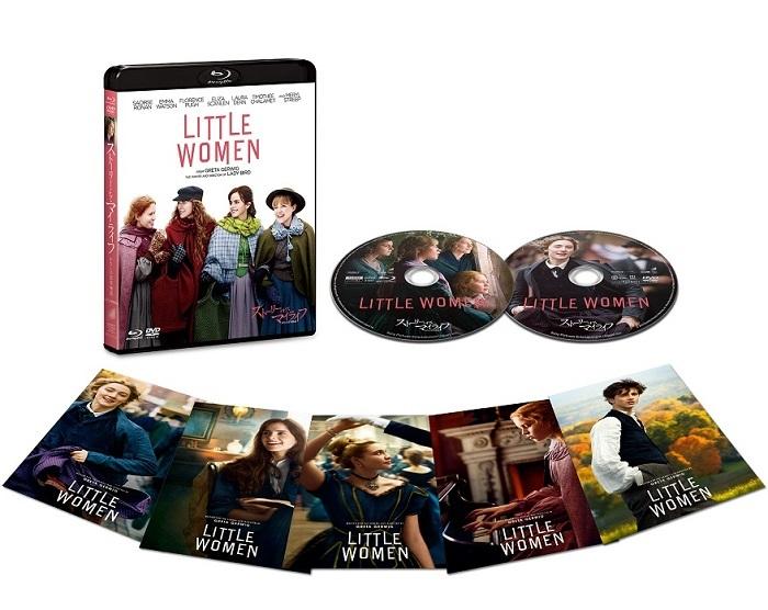 『ストーリー・オブ・マイライフ/わたしの若草物語』ブルーレイ&DVDセット 展開図