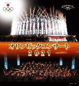東京2020大会メダリストとともに感動を振り返る『オリンピックコンサート2021』10/12に開催