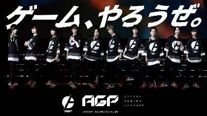 荒牧慶彦、小澤廉、北村諒ら人気2.5次元俳優10名がeスポーツチーム「AGP(ACTORS GAMING PROJECT)」を結成