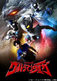 篠田三郎(『ウルトラマンタロウ』)×井上祐貴(『ウルトラマンタイガ』)夢の父子対談が実現!Blu-ray BOX特典を一部公開
