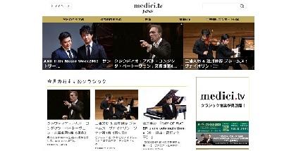 ピアニスト・辻井伸行ら、豪華アーティストの演奏が自宅で楽しめる  クラシック・コンサート映像を10週連続で無料公開