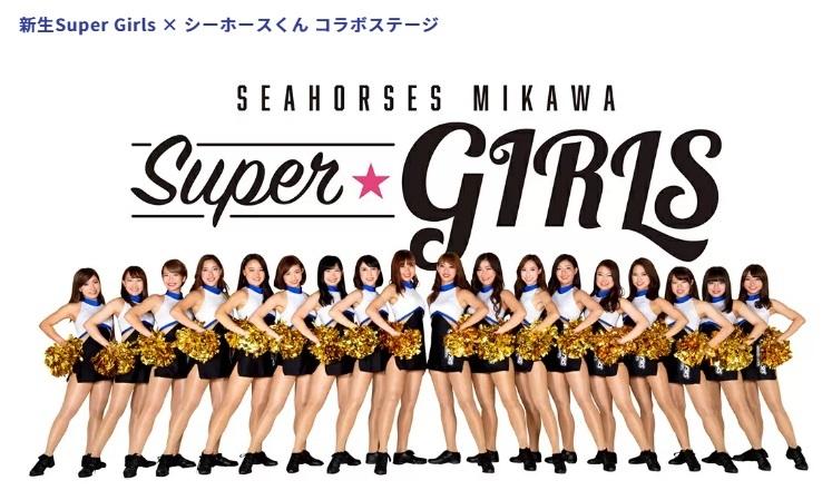 18人になってパワーアップした公認パフォーマンスユニット「Super Girls」