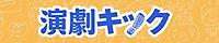 演劇キック - 観劇予報