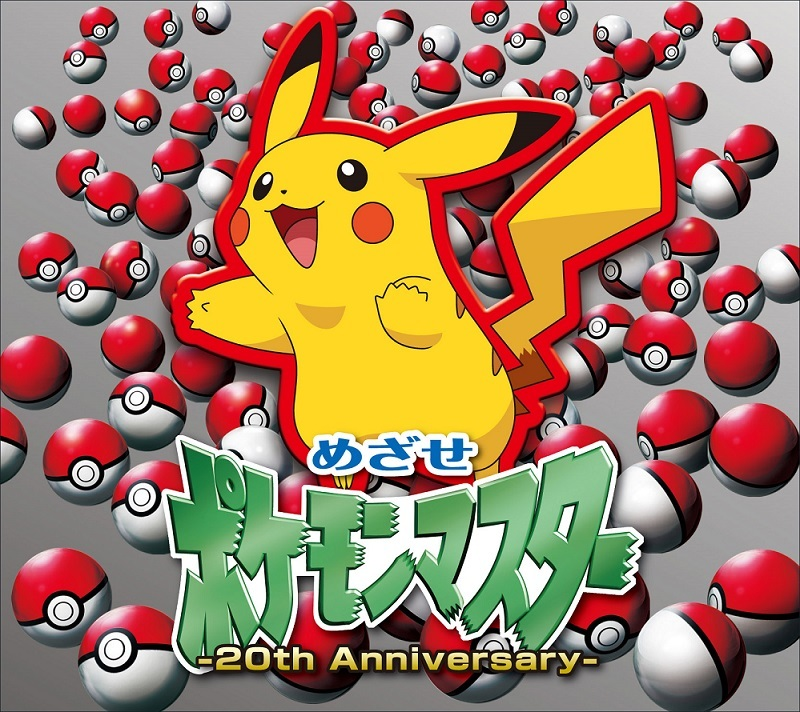 めざせポケモンマスター 20th Anniversary 通常盤