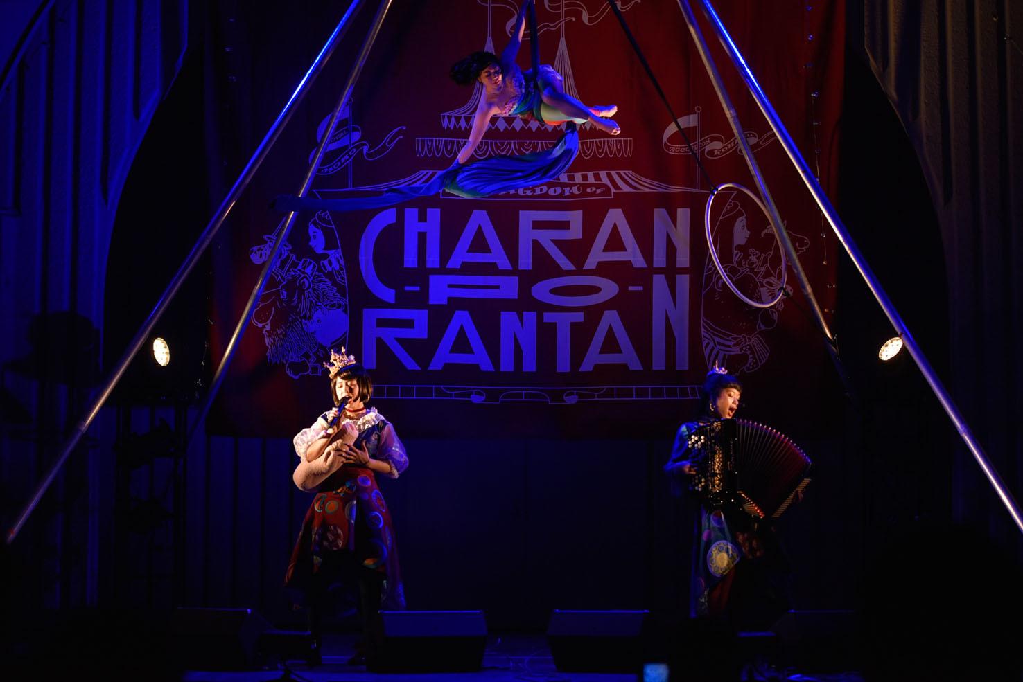 チャラン・ポ・ランタン『ブタ音楽祭2017』
