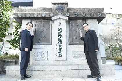 中村勘九郎と中村七之助、江戸歌舞伎発祥の地で『三月大歌舞伎』への思いを語る