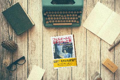 フェルメールに魅了された、天才贋作者の運命 芸術の真贋を巡る『フェルメールになれなかった男: 20世紀最大の贋作事件』書評