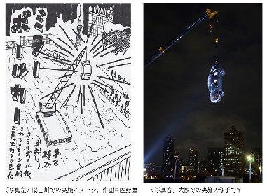 西野達の『ミラーボールカー』が夜の隅田川に出現 『隅田川ディスコ』