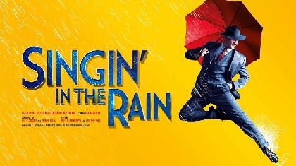 アダム・クーパー特別来日『SINGIN' IN THE RAIN -雨に唄えば-』日本公演の詳細決定 演出・ジョナサン・チャーチのコメント到着