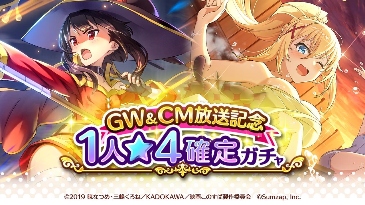 GW&CM放送記念! 1人★4確定ガチャ