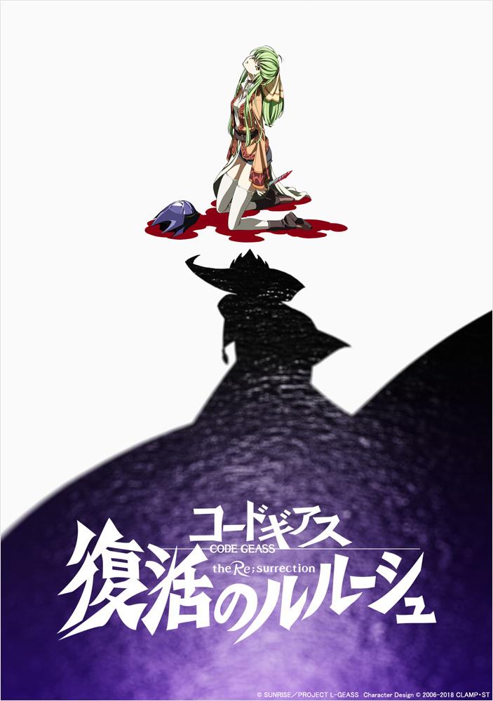 (C)SUNRISE/PROJECT L-GEASS Character Design (C)2006-2018 CLAMP・ST