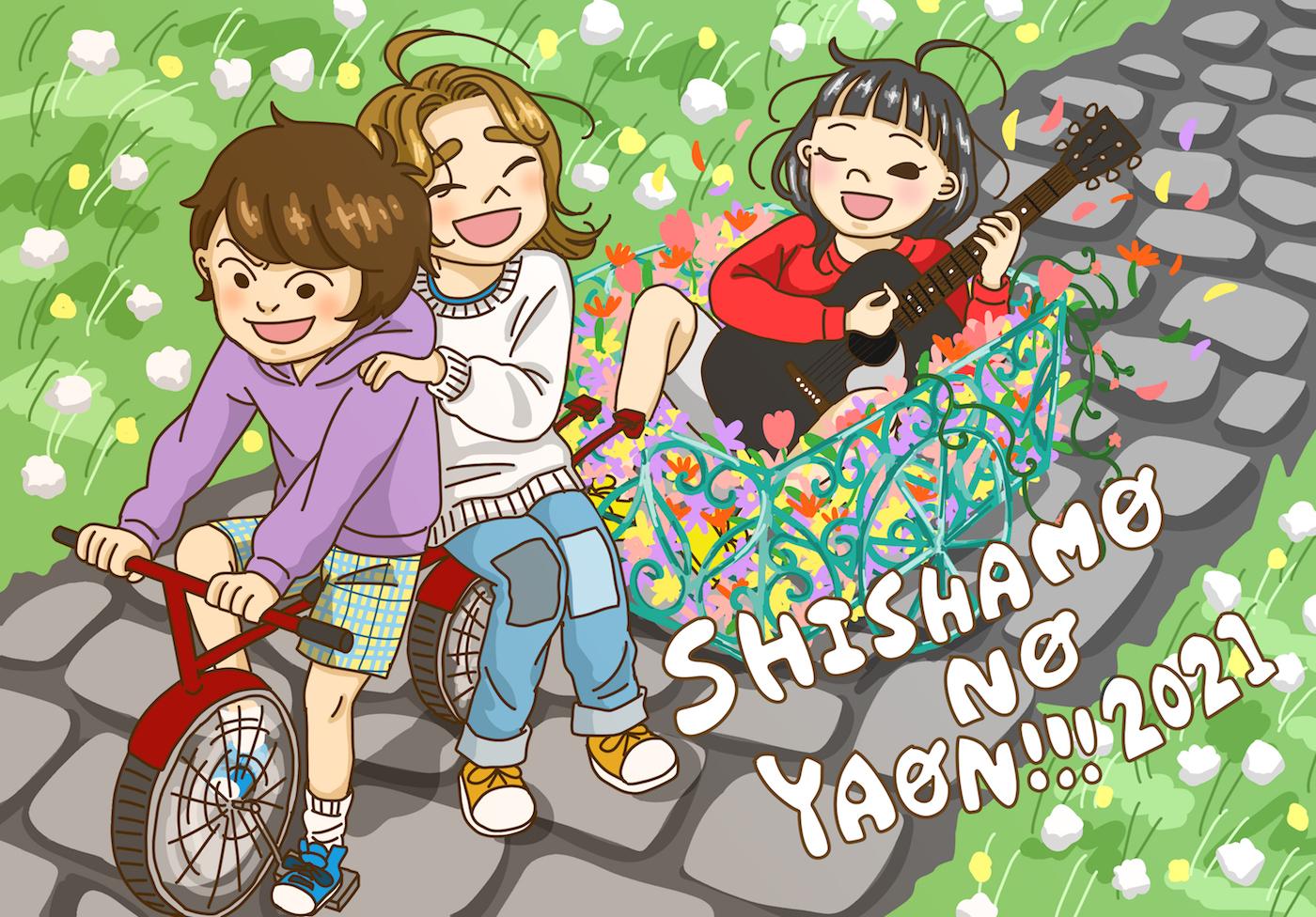 『SHISHAMO NO YAON!!! 2021』