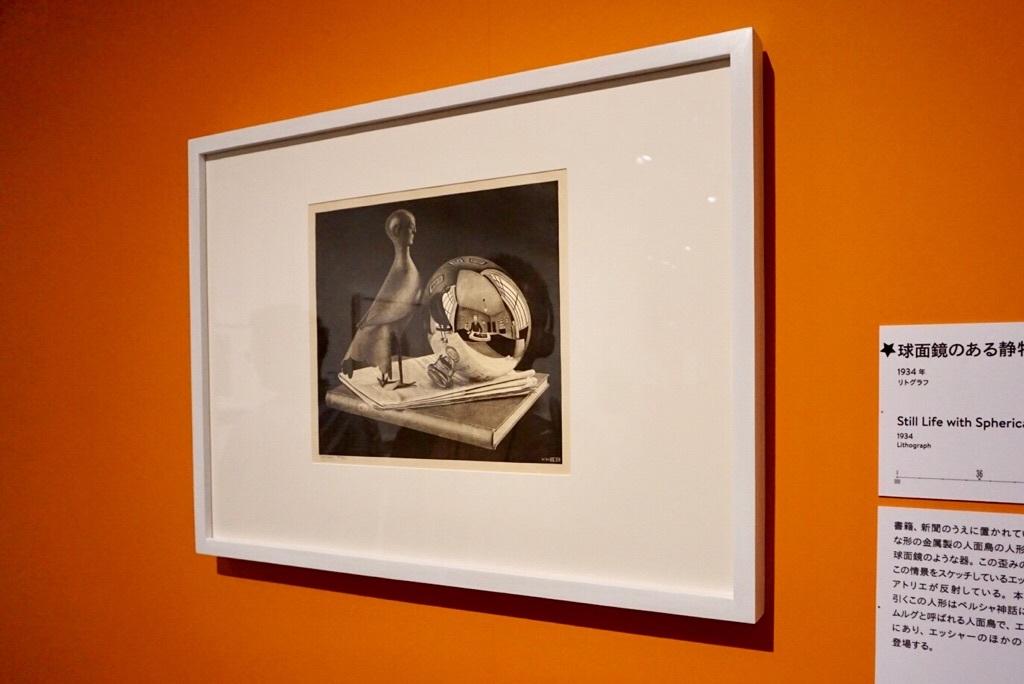 《球面鏡のある静物》1934年 リトグラフ 286×326mm