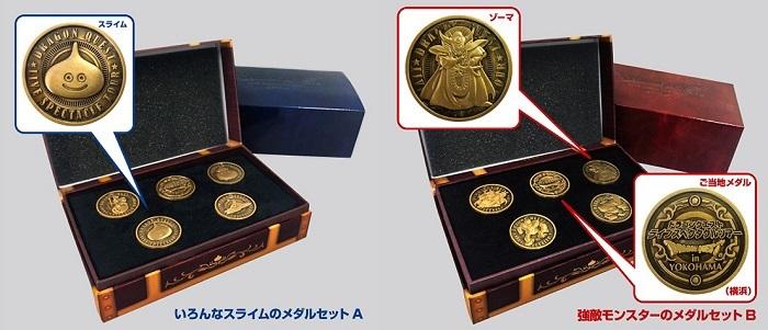 「ちいさなメダル」サンプル画像到着 ※写真はサンプルですので、実物と異なる可能性がございます。 © ARMOR PROJECT/BIRD STUDIO/SQUARE ENIX All Rights Reserved.