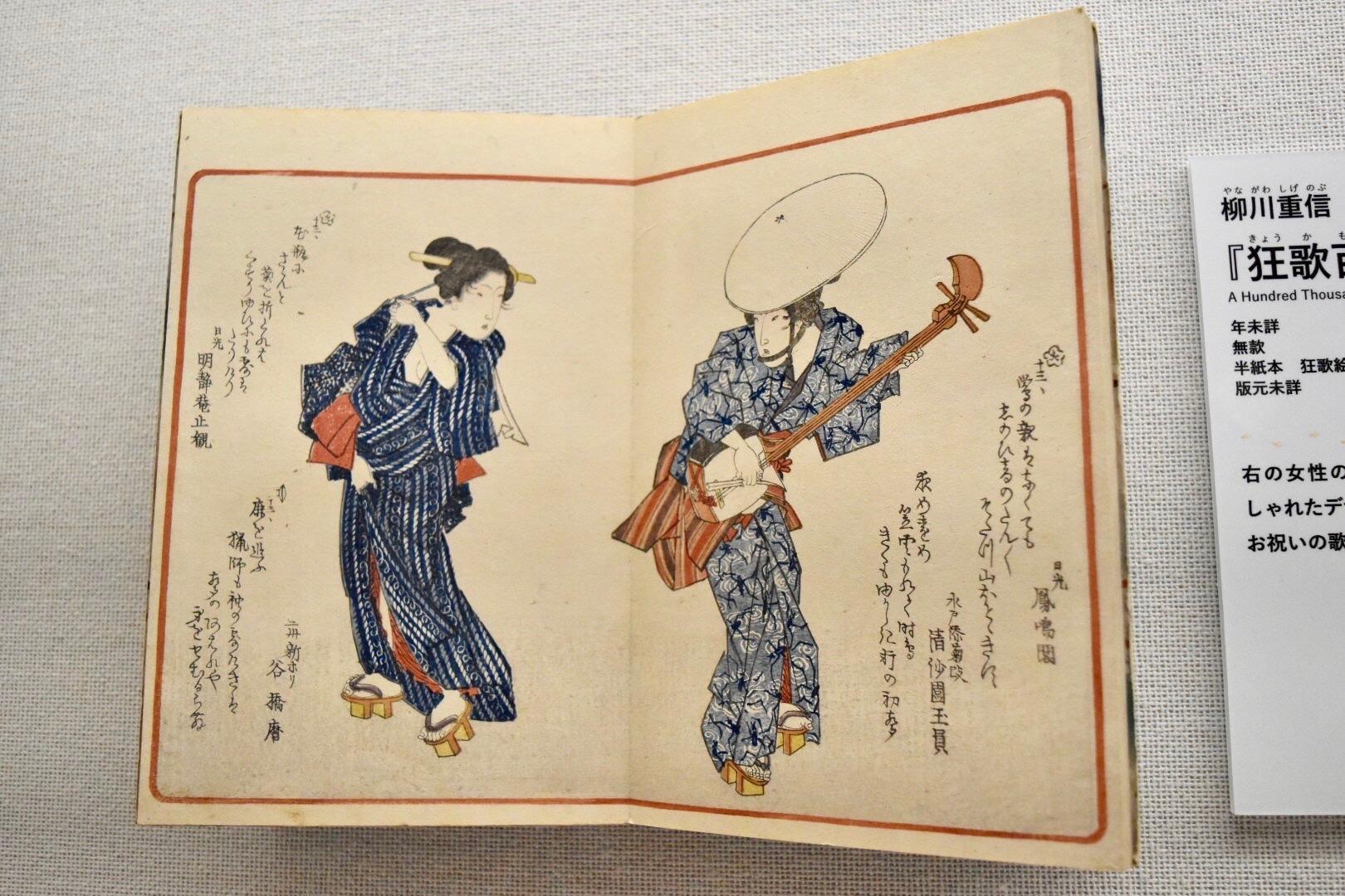 柳川重信 『狂歌百千鳥』上 年未詳 すみだ北斎美術館所蔵