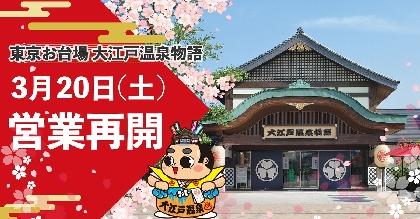 大江戸温泉物語、東京&浦安が3月20日(土)から営業再開