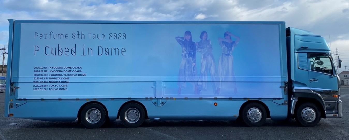 "『Perfume 8th Tour 2020 ""P Cubed"" in Dome』ツアートラック"