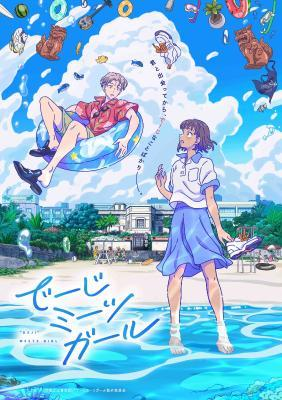 TVアニメ『でーじミーツガール』キービジュアル (c)波之上青年団/でーじミーツガール製作委員会