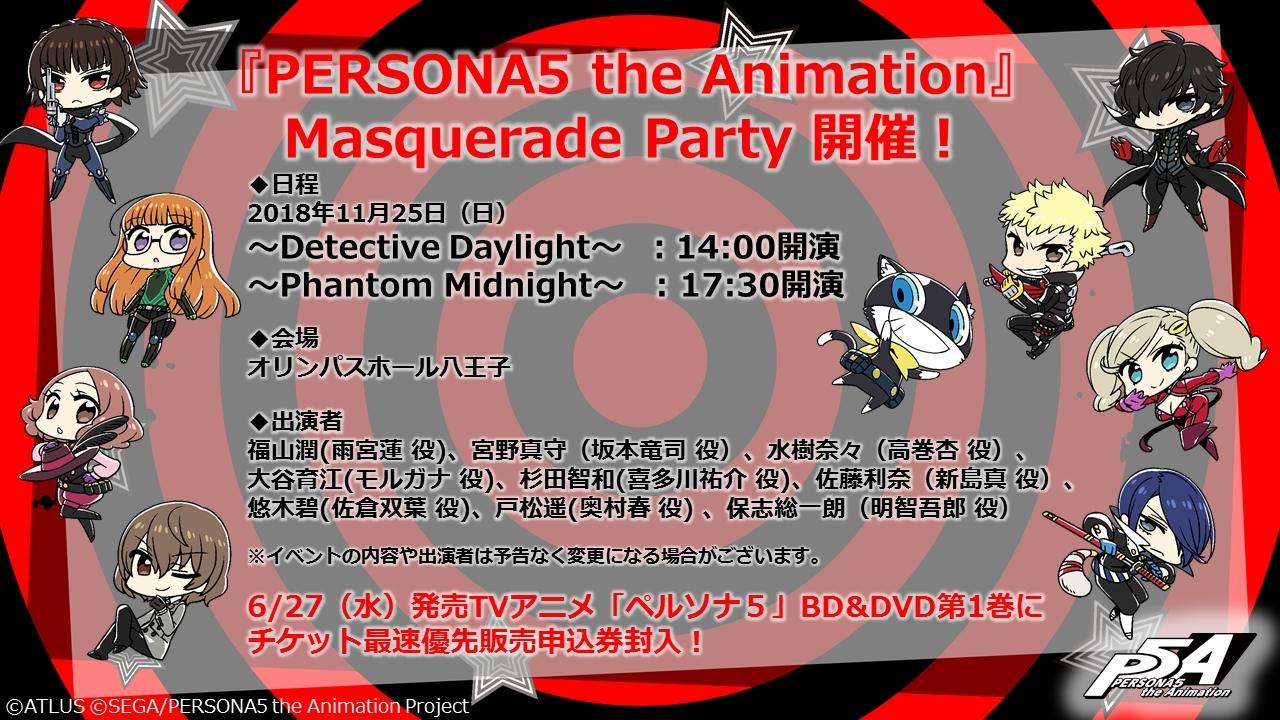 (C)ATLUS (C)SEGA/PERSONA5 the Animation Project