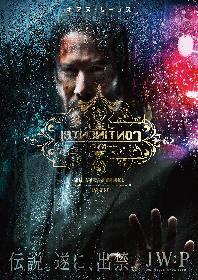 キアヌ・リーブスが出禁に! 主演シリーズ最新作『ジョン・ウィック:パラベラム』の日本公開が決定