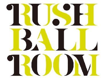 『RUSH BALL』がオススメするブランド商品を紹介するサイトとして『RUSH BALL ROOM』がオープン