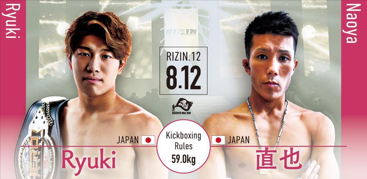 第3試合はRyuki vs 直也[RIZINキックボクシングルール:3分3R/インターバル60秒(59.0kg)]