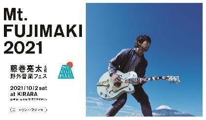 吉井和哉、藤巻亮太主催の野外音楽フェス『Mt.FUJIMAKI 2021』に出演決定