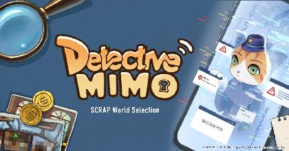 中国発のマルチエンディング謎解きアプリ『警察ミモ』 リアル脱出ゲームのSCRAPが日本版を全面バックアップしてリリース