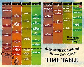 『New Acoustic Camp 2019』タイムテーブル&追加出演者を発表