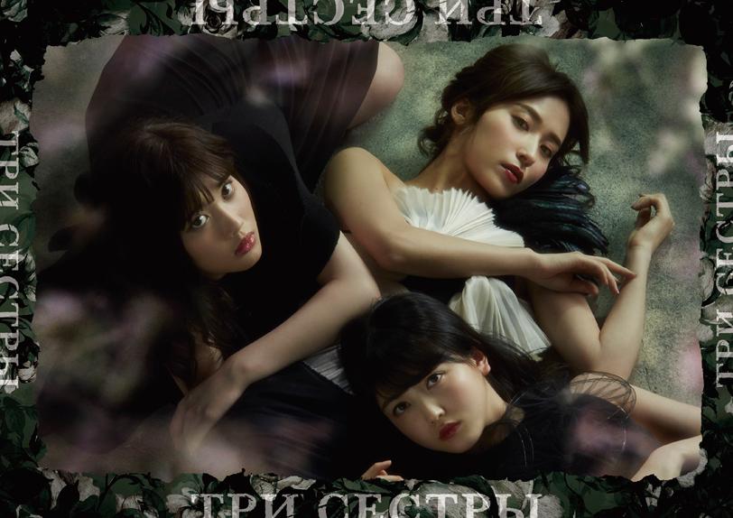 『三人姉妹』