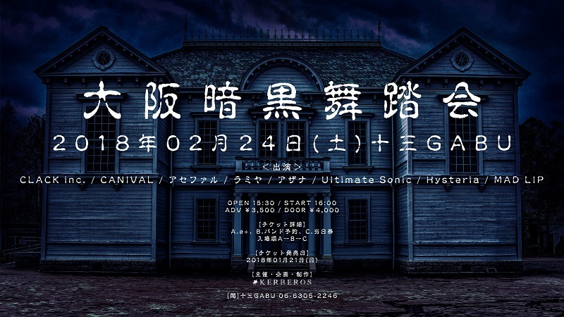 大阪暗黒舞踏会