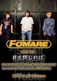 FOMARE、新体制初となる待望のNEW EP発売、全国ツアー開催も決定