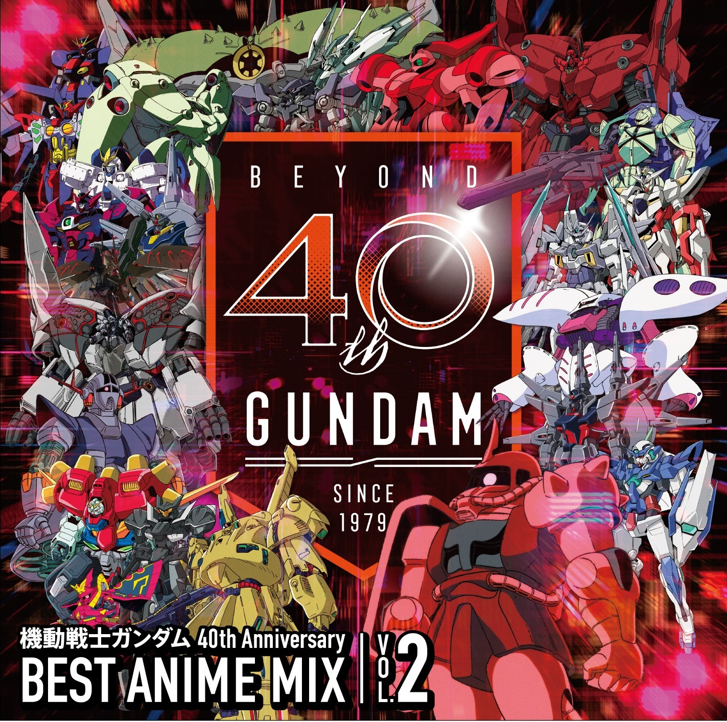 『機動戦士ガンダム 40th Anniversary BEST ANIME MIX vol.2』 (c)創通・サンライズ(c)創通・サンライズ・MBS(c)創通・サンライズ・テレビ東京