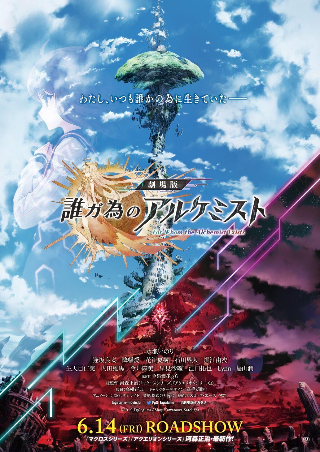 『劇場版 誰ガ為のアルケミスト』 (C)2019 FgG・gumi / Shoji Kawamori, Satelight