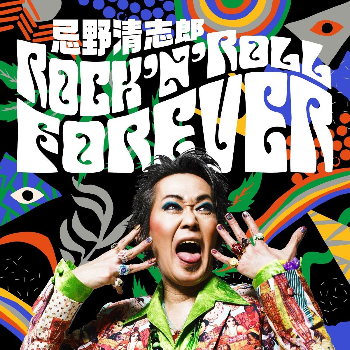 忌野清志郎 Rock'n'Roll FOREVER