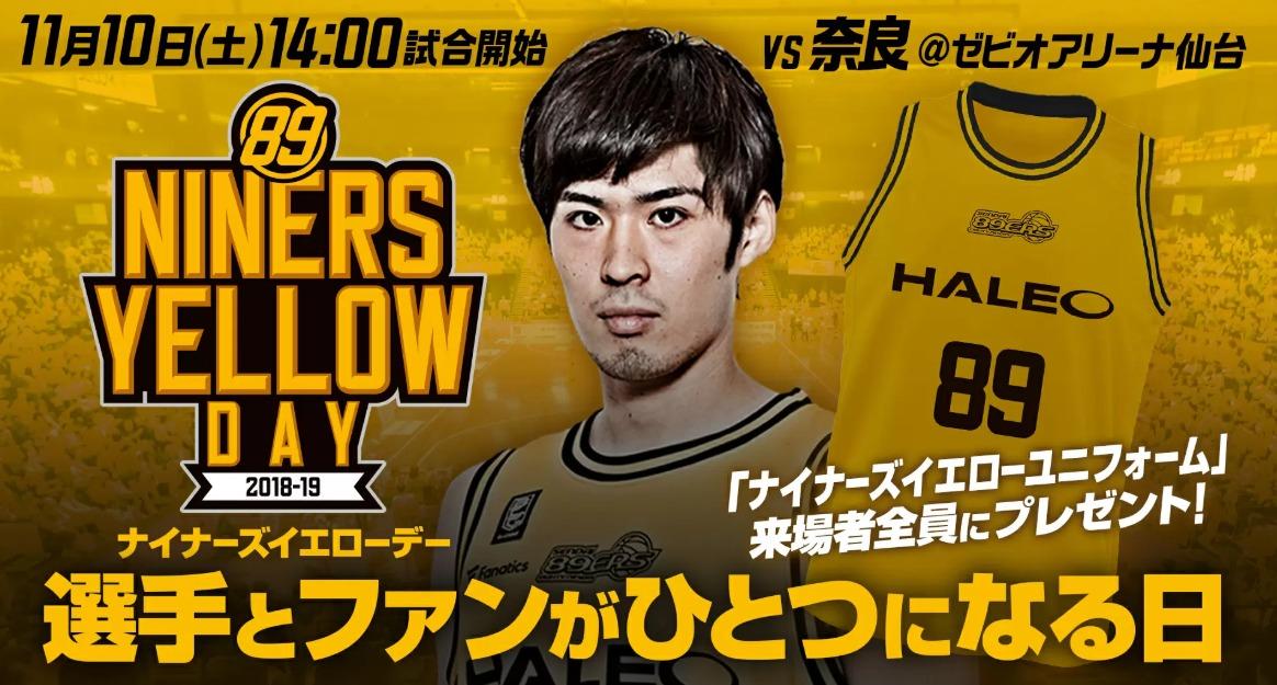 仙台89ERSは11月10日(土)、『ナイナーズイエローデー』を開催