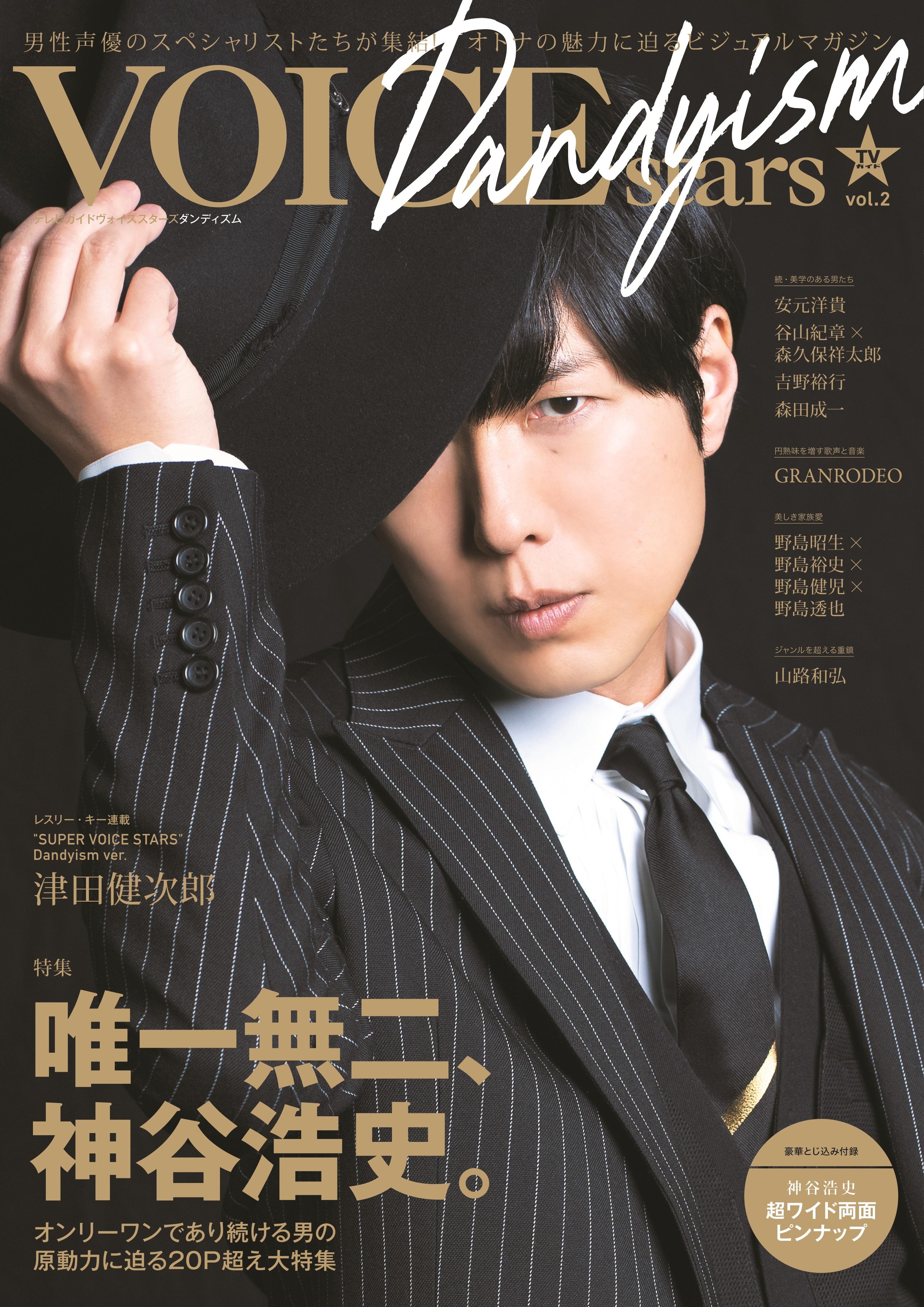 Amazon限定表紙版 「TVガイドVOICE STARS Dandyism vol.2」(東京ニュース通信社刊)