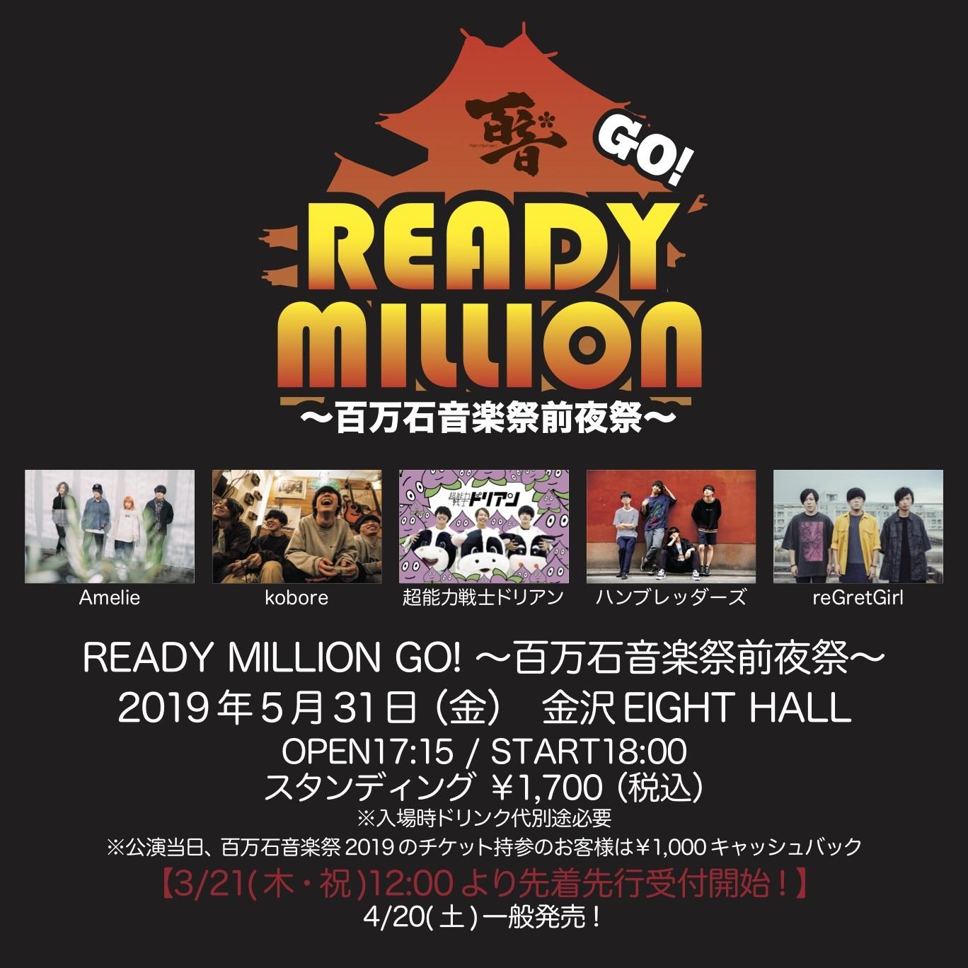 READY MILLION GO! ~百万石音楽祭前夜祭~