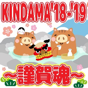 『KINDAMA'18-'19~謹賀魂~』出演者追加発表でWOMCADOLE、セックスマシーン!!、突然少年、PANの4組