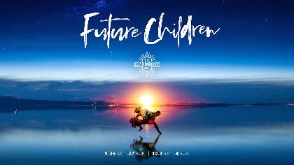 『THE SOLAR BUDOKAN 2020』第5弾アーティストはTHE BACK HORN、田島貴男、タイジ&KenKen