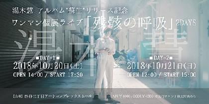 湯木慧、ワンマン個展ライブ『残骸の呼吸』初の2デイズ開催へ ニューアルバム『蘇生』リリースも発表
