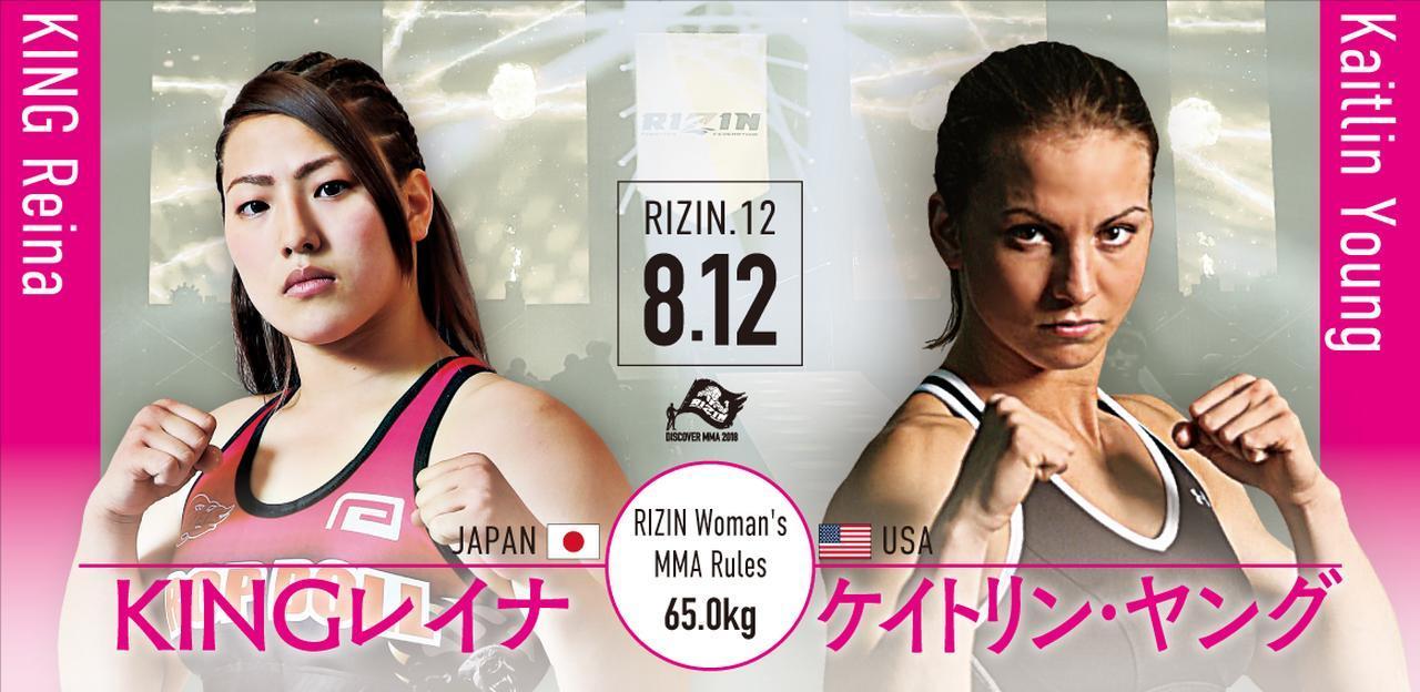 第9試合はKINGレイナ vs ケイトリン・ヤング[RIZIN女子MMAルール:5分3R/インターバル60秒(65.0kg)※肘あり]