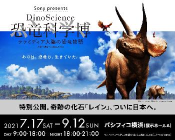 ソニーグループが科学の視点で生み出す新しい恐竜体験『DinoScience 恐竜科学博』横浜にて開催決定