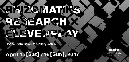 ライゾマティクスとイレブンプレイが特別イベントを開催 東京ドームシティの新ギャラリー『Gallery AaMo(ギャラリー アーモ)』にて