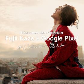 藤井 風、初のCM出演が決定 Google Pixelとのコラボで「STEP CM」を一夜限りのオンエア&「燃えよ」MVも公開へ