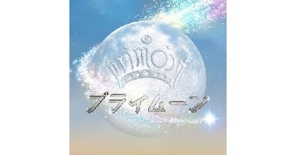 ネルケ発、舞台『プライムーン』に出演するユニット2組がCDデビュー ドルステ歴代楽曲を収録したアルバムも発売