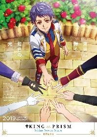 『KING OF PRISM -Shiny Seven Stars-』初回アフレコ、寺島惇太らエーデルローズ生7名のコメントが到着