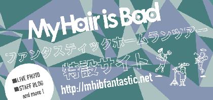 My Hair is Bad 全国ツアーの特設サイトを開設 ツアー中のライブ写真やスタッフブログなどを公開