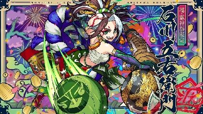 モンスト「超・獣神祭」に新限定キャラクター「石川五右衛門」が初登場!